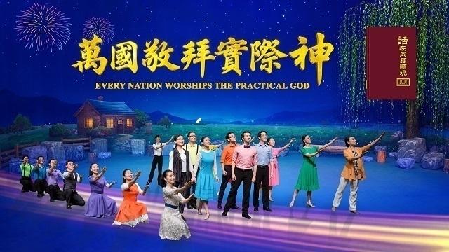 東方閃電詩歌, 全能神教會詩歌, 全能神教會, 國度, 贊美,