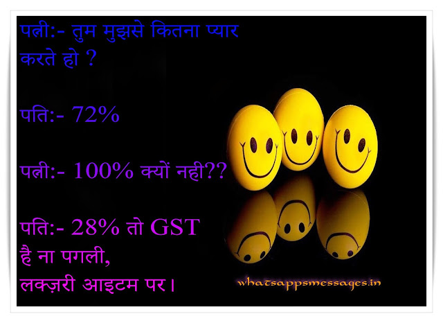 Funny GST SMS/Messages