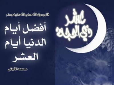 صور صور عن اخر رمضان 2019 صور عن العشر الاواخر n4hr_1493926273685.j