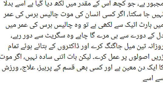tadbeer se taqdeer badalti hai essay in urdu