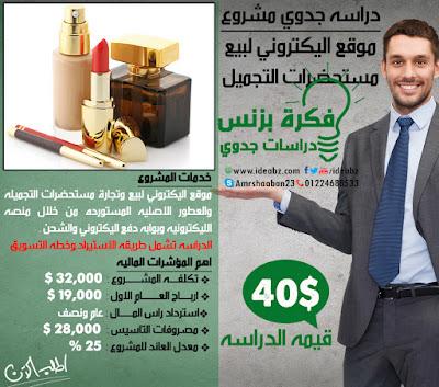 دراسه جدوي موقع اليكتروني لبيع مستحضرات التجميل