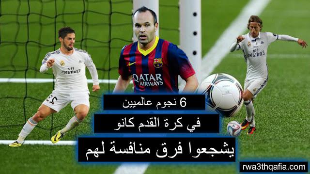 6 نجوم عالميين في كرة القدم كانو يشجعوا فرق منافسة لهم
