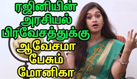 Monica Is Talking Angry To Rajini's Political Entrance