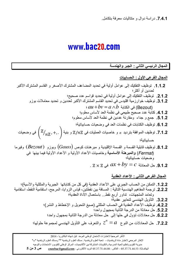 كتاب يامن للامتحان الوطني pdf