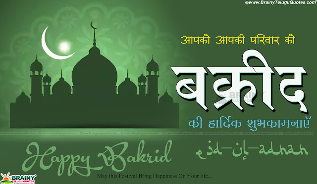 Here is Bakrid 2016 Greetings in Hindi, Nice Bakrid Quotes greetings Hdwallpapers in Hindi , Bakrid Pictures quotes wishes with arabian mosque images, Eid-ul-adha greetings in hindi, eid-ul-adha greetings in urdu, images wishes messages information poems in hindi english telugu tamil and kannada, best nice top beautiful happy joyful bakrid  2017 greetings quotes wallpapers wishes images poems information in telugu english kannada tamil and hindi.