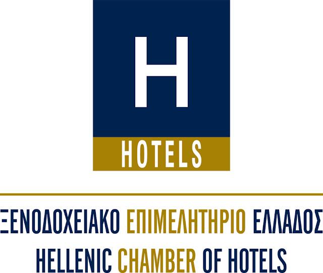 Συγκροτήθηκε σε Σώμα το νέο Δ.Σ. του Ξενοδοχειακού Επιμελητηρίου της Ελλάδος