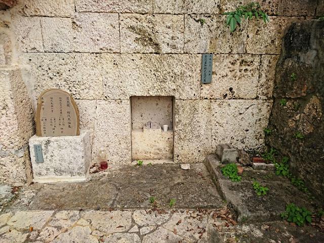 尚泰久王の長男 安次富加那巴志之墓の写真