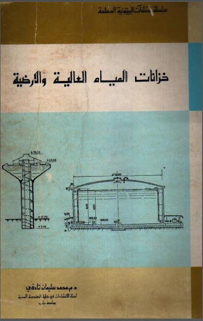 كتاب تصميم الخزانات العلوية والأرضية للدكتور محمد سليمان تادفي