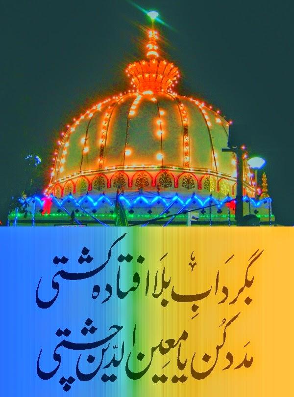 Hazrat Khawaajah Mueenud Deen Hasan Sarkaar Ghareeb Nawaaz Chishti allama kaukab noorani okarvi