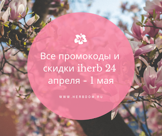 промокод айхерб май