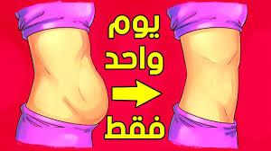 فى 10 دقائق تخلص من الدهون الزائدة فى منطقة البطن 2019