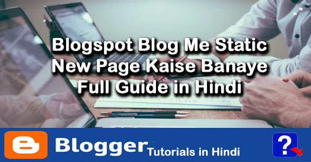 how create static page on blogger blog, blogspot blog par static page kaise banaye in hindi, blogspot tutorials in hindi