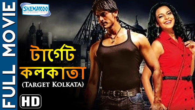 Target Kolkata 2017 Bangla Dubbed Full HDRip 720p