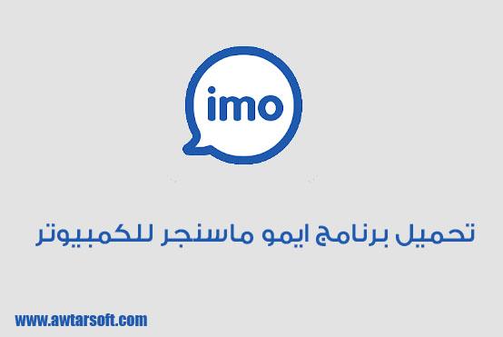 تحميل برنامج ايمو ماسنجر Imo Messenger 2018 للكمبيوتر مجانا