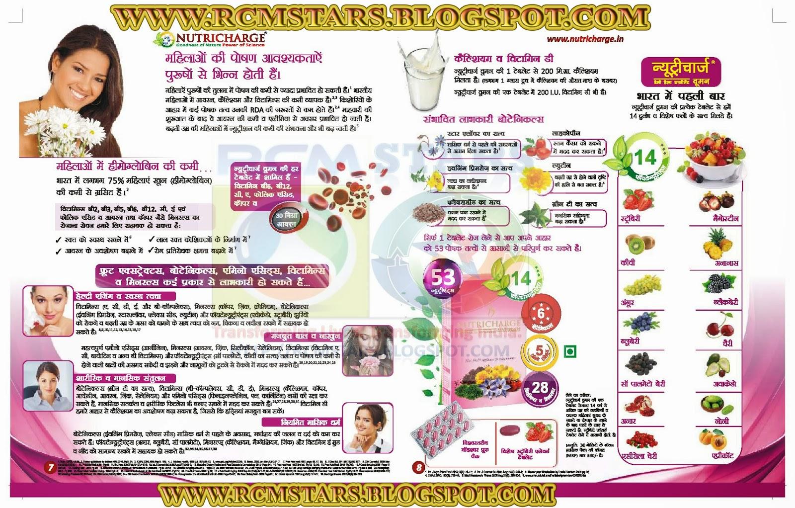 rcm business plan in hindi 2014 full