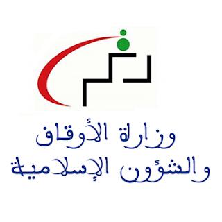 alwadifa_#wadifa_maroc_2018_emploi_public