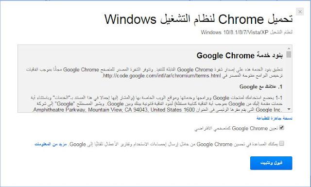 تحميل برنامج جوجل كروم 2016 اخر اصدار كامل Google Chrome