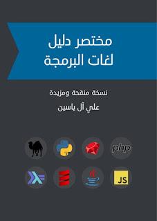 كتاب مختصر دليل لغات البرمجة