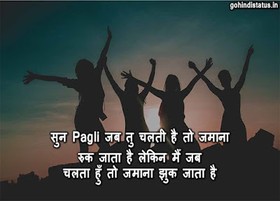 sun pagli status in hindi