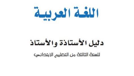 دليل الأستاذ لمادة اللغة العربية للمستوى الثالث ابتدائي للمنهاج الجديد 2018