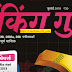 Banking Guru Magazine July 2018 in Hindi PDF Download