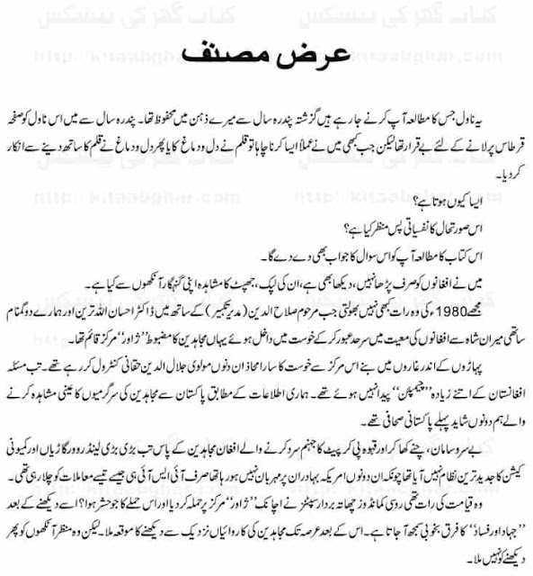 Afagan Jihad In Urdu PDF Book