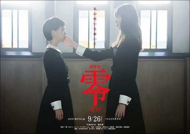 Amadei33 Fatal Frame Aka Gekijo Ban Zero 2014 Japan Bluray