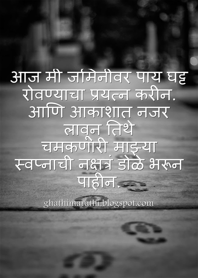 Marathi Quotes on Life8
