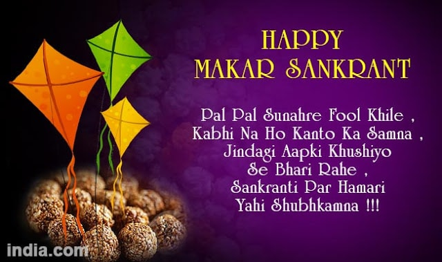 Makar Sankranti Images 2017 in Hindi greetings and Quotes