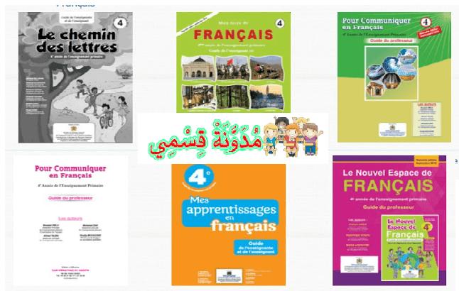 دلائل الأستاذ للغة الفرنسية الرسمية للمستوى الرابع