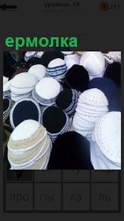 На продажу выставлено большое количество шапочек ермолка разного цвета