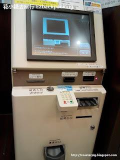 ホテル京阪札幌Hotel Keihan Sapporo machine
