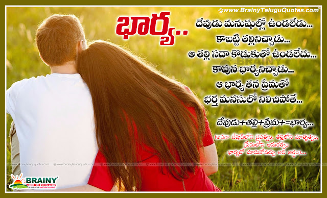 Heart Touching Wife Quotations Inspiring Messages In Telugu Language