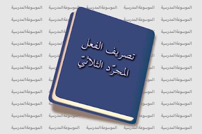 تصريف الفعل المجرد الثلاثي - قاموس تصريف الأفعال العربية - الموسوعة المدرسية