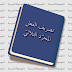 تصريف الفعل المجرد الثلاثي - قاموس تصريف الأفعال العربية