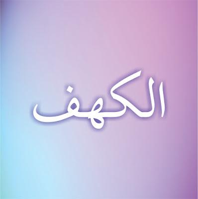 Tadabbur Surah Al-Kahfi