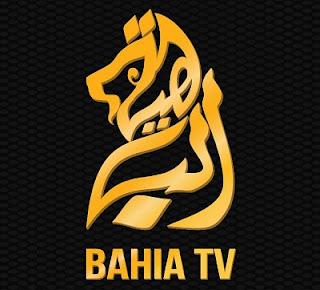 تردد قناة الباهية TV الجزائرية bahia TV على النايل سات 2016