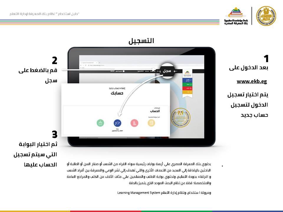 دليل استخدام بنك المعرفة المصري لطلاب الصف الأول الثانوي وكيف يحقق الطالب اكبر استفادة منه ؟ 2