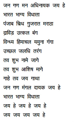 Republic-day-Indian-National-Anthem-Jana-Gana-Mana-Song-Lyrics