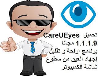 تحميل CareUEyes 1.1.1.9 مجانا برنامج إراحة و تقليل إجهاد العين من سطوع شاشة الكمبيوتر