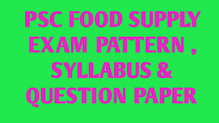 WBPSC Food Supply SI Previous Question Paper Download West ,wbpsc food syllabus