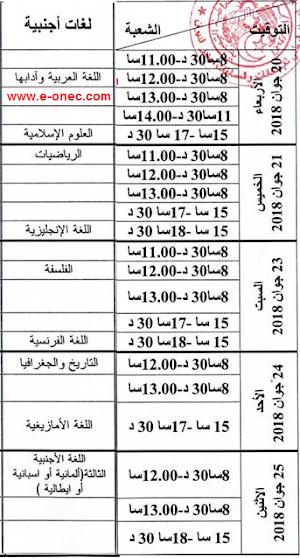 جدول سير اختبار بكالوريا دورة جوان  2018 شعبة لغات اجنبية