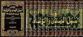 كتاب سيرة الرسول صلى الله عليه وسلم كاملة