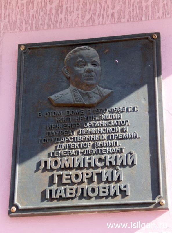 Мемориальные и памятные доски. Город Снежинск. Челябинская область