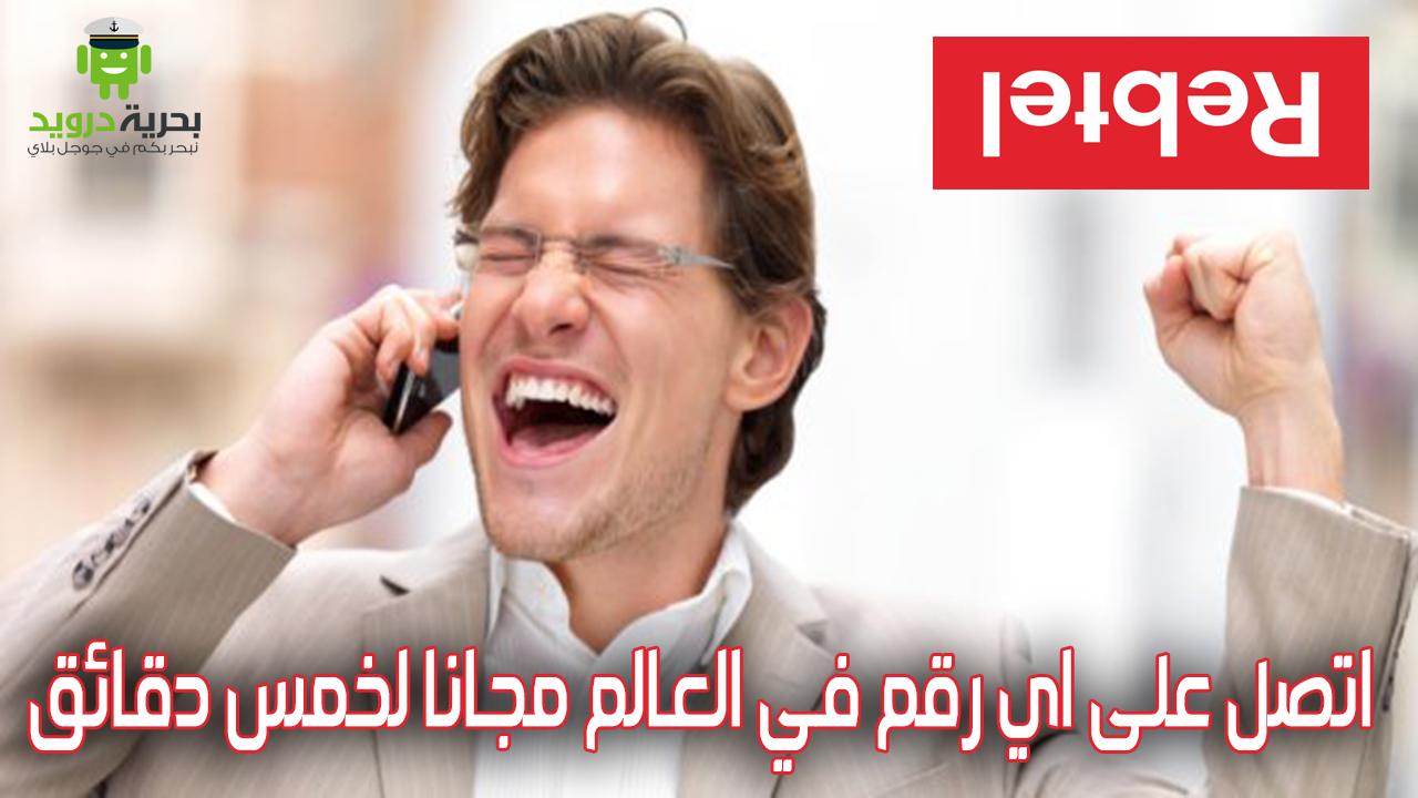 اتصل على اي رقم في العالم مجانا لخمس دقائق | بحرية درويد