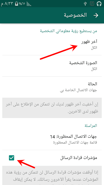 قم باخفاء آخر ظهور لك للحفاظ على خصوصيتك WhatsApp
