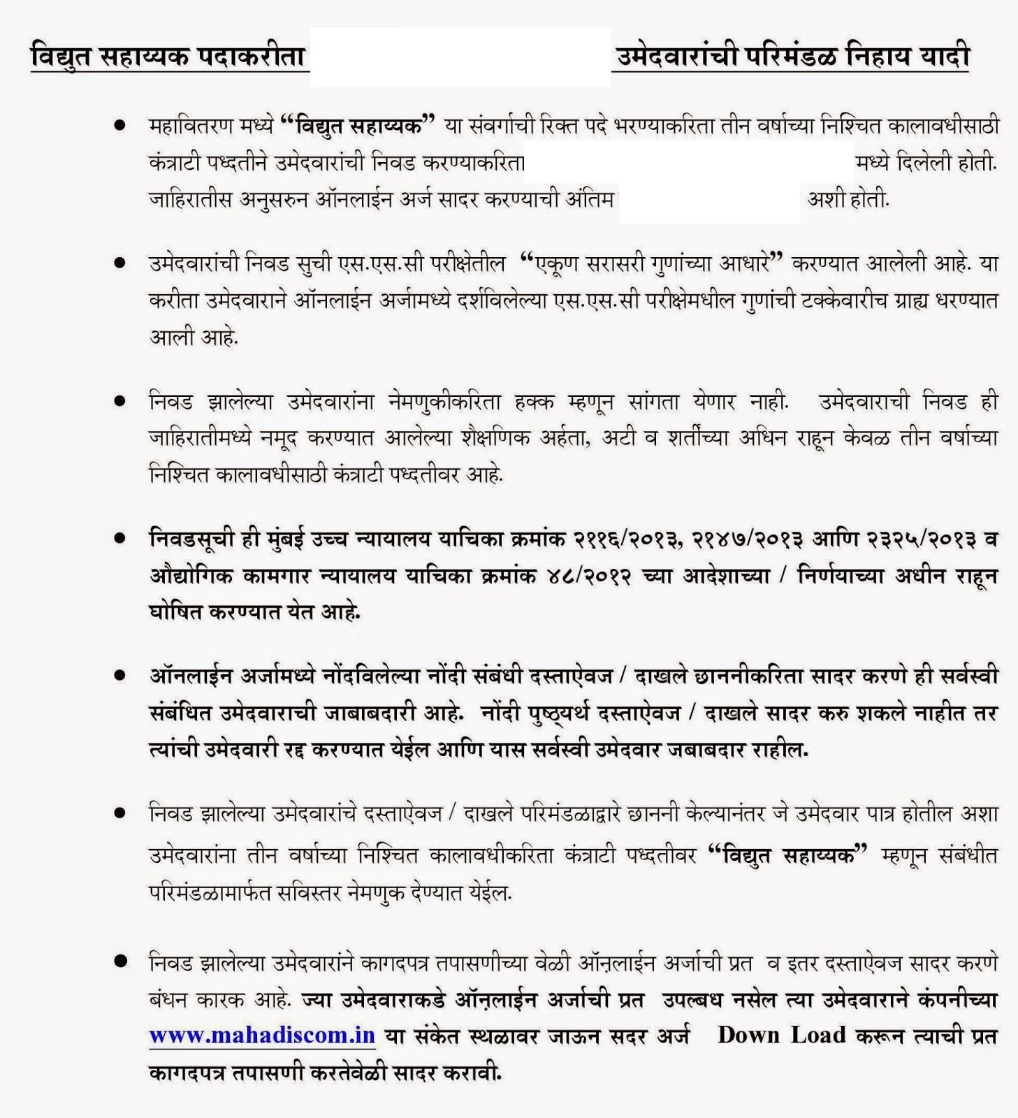 Mahadiscom Vidyut Sahayak Selection List, waiting List 2017