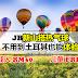柔佛新山RM30搭热气球,不用到土耳其也能体验!