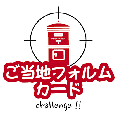 logo gotochi card challenge