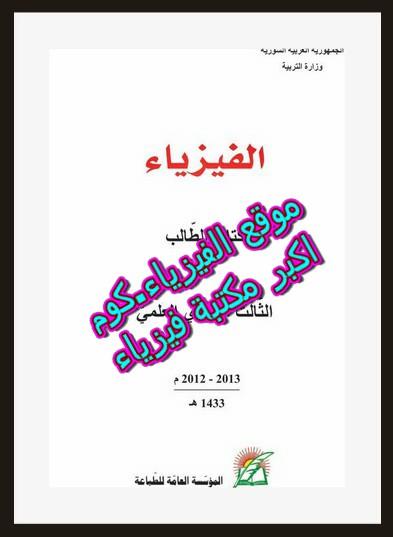 كتاب الفيزياء للصف الثالث الثانوي في سوريا  pdf تحميل مباشر